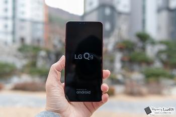 LG Q9 첫인상, 실수일까? 아님 이제 뭔가 바뀌나?