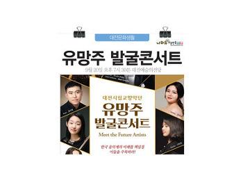 대전시립교향악단 유망주 발굴콘서트! 한국 음악계의 미래와 만나다