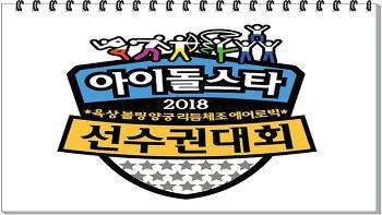 2018 추석특집 <아이돌스타 육상 선수권대회>, 최고의 '체육돌'은 누구?