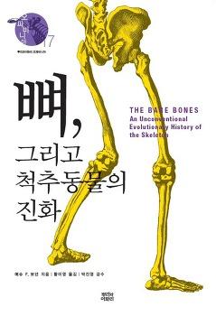 『뼈, 그리고 척추동물의 진화』