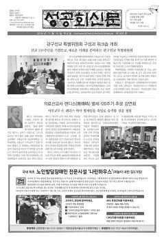 성공회신문 제928호