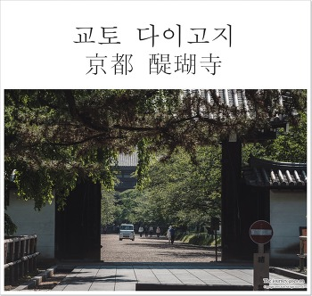 [2018교토(2)] 교토남부의 거대한 사찰 다이고지