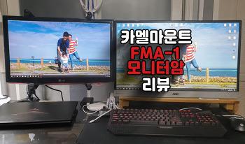 카멜마운트 모니터암 FMA-1 리뷰