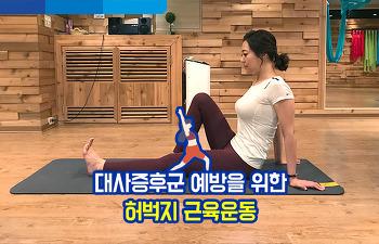 홈트레이닝, 대사증후군 예방을 위한 허벅지 근육운동