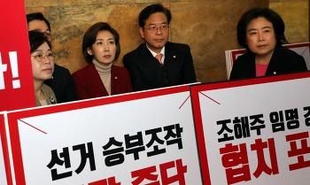 자유한국당의 신개념 릴레이 간헐적 웰빙 단식, 개그맨도 좀 먹고 살자