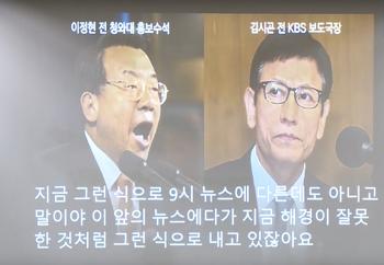 이정현 '세월호 보도개입' 유죄, 공영방송 독립성 세우는 계기돼야