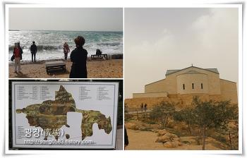 [요르단여행] 1일차여행지, 사해(Dead sea)와 느보산모세기념교회, 마다바성조지교회