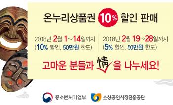 [자투리경제] 오는 14일까지 '온누리상품권' 10% 특별할인 판매