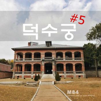 덕수궁 : 서울 가볼만한 곳 :: 가을과 함께한 덕수궁 나들이#5