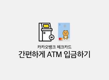카카오뱅크 체크카드, 간편하게 ATM 입금하기