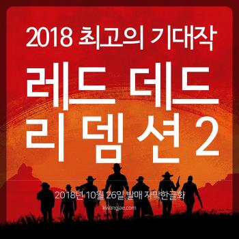 2018 최고의 게임 기대작 레드 데드 리뎀션2