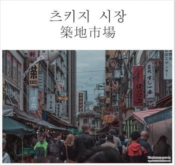 [2018도쿄(9)] 일본 최대의 어시장 츠키지 시장 (築地市場)