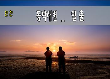 강화 동막해변