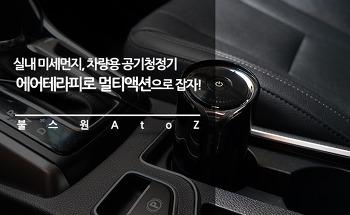 실내 미세먼지, 차량용 공기청정기 에어테라피로 멀티액션으로 잡자!
