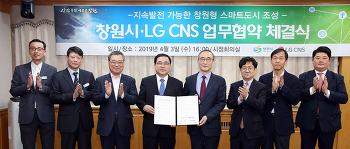 LG CNS, 창원시와 창원형 스마트 도시 조성 협약