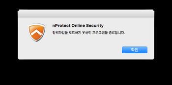 맥(MAC) nProtect Online Security 삭제, 오류 해결하기!