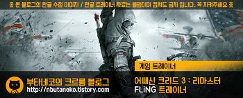 [어쌔신 크리드 3 : 리마스터] Assassin Creed 3 Remastered v1.0 트레이너 - FLiNG +10 (한국어버전)
