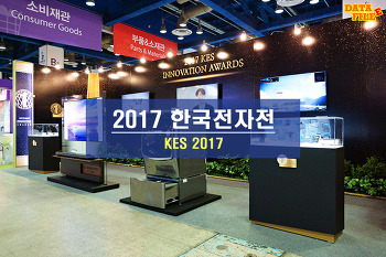 2017 한국전자전 (KES 2017) 참관 후기! ♬ 융합, 혁신, 미래를 열다!