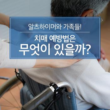 알츠하이머와 가족들! 치매 예방법은 무엇이 있을까?