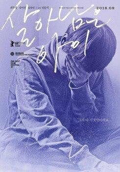 <살아남은 아이> 상영일정 · 인디토크 _10월 24일 종영