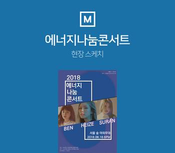 제4회 2018 에너지나눔콘서트 현장 스케치를 공개합니다!