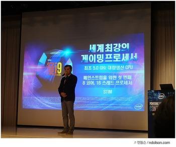 인텔 i9 행사 세계최강 게이밍프로세스 i9-9900K 출시, 이제는 인텔9세대 CPU다