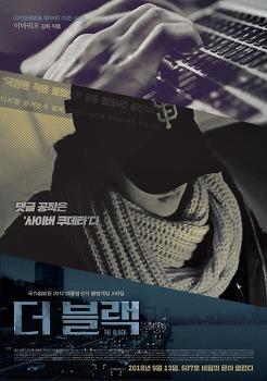 <더 블랙> 상영일정 · 인디토크 _10월 24일 종영