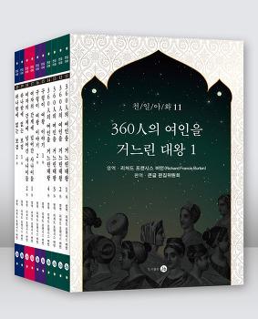 신간 도서 - 천일야화 시리즈