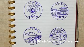지하철스탬프 상록수역/반월역/대야미역/수리산역/산본역