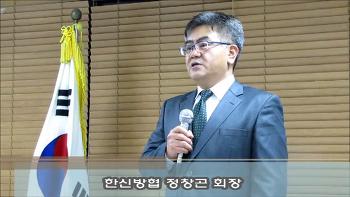 한국신문방송언론인협회, 2018년 4차 정기총회 회장님 말씀