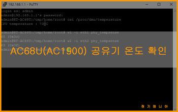 [공유기] ASUS RT-AC68U 공유기 온도 확인 방법 (정펌)