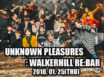 2018. 01. 25 (THU) UNKNOWN PLEASURES @ WALKERHILL RE:BAR