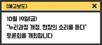 [예고보도] 10월19일(금), 누리과정 개정, 현장의 소리를 듣다 토론회 개최