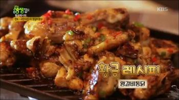왕갈비통닭 황금 레시피(생생정보 773회)