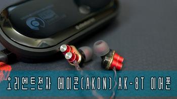 오리엔트전자 에이콘(AKON) AK-8T 이어폰