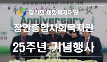 장안종합사회복지관 개관25주년 기념행사
