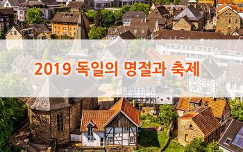 2019 독일의 축제와 명절