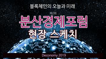 제2회 분산경제포럼(2019 Deconomy) 현장 스케치