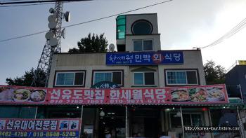 [군산여행-한세월 민박 회 식당]선유도! 당일 잡은 민박집
