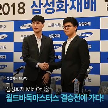 [Mic-on] #15. 2018 삼성화재배 월드바둑마스터스 결승전 현장에 가다!