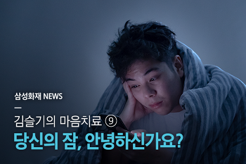 <김슬기의 마음치료> #9. '당신의 잠, 안녕하신가요?' 수면장애
