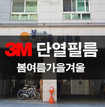 3M 아파트단열필름