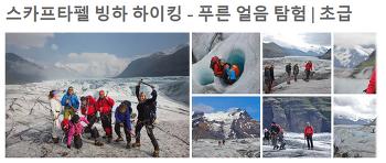 [여행]아이슬란드 3탄_빙하