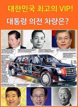 대한민국 최고의 VIP를 위한 대통령 의전차량!