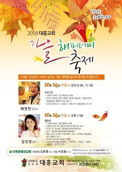 [10월 14일] 2018 가을 해피데이 축제 - 대흥교회