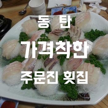 동탄 반송동 가격도 착한 맛집 주문진 횟집