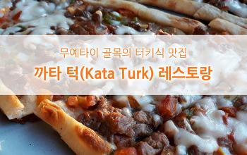 무에타이 골목의 터키식 맛집 까타 턱 레스토랑(Kata Turk restaurant)