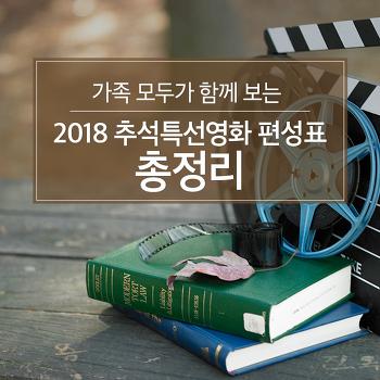 가족 모두가 함께 보는 2018 추석특선영화 편성표 총정리