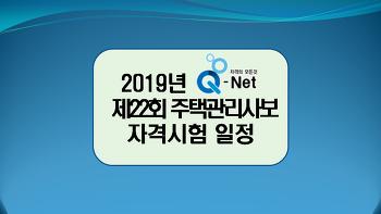 2019년 제22회 주택관리사보 자격시험 시행일정
