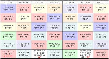 [10.11-10.17 상영시간표] 춘천, 춘천 / 나부야 나부야 / 봄이가도 / 더 블랙 / 죄 많은 소녀 / 대관람차 / 살아남은 아이